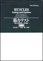 ケンデル&ケンデル「筋力テスト」(社会福祉法人 日本肢体不自由児協会)