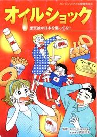 カン・ジン・カナメの健康教室シリーズ『オイルショック』