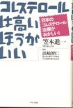コレステロールは高いほうがいい―日本のコレステロール治療がおかしい!