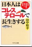 日本人はコレステロールで長生きする 生活習慣病の危うい常識