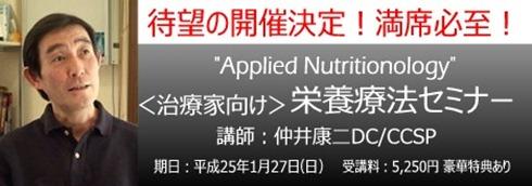 治療家向け栄養療法セミナー(講師:仲井康二DC)by DoctorsSuggestion.com