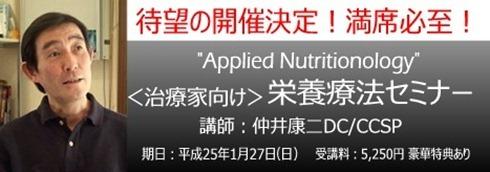 仲井先生『栄養療法セミナー』開催のお知らせ