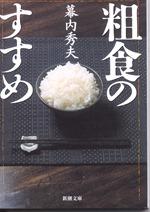 タンパク質(19ー3)