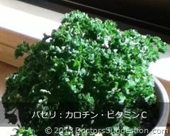 パセリ(奄美世のごはん) by DoctorsSuggestion.com