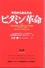 今日からあなたもビタミン革命―大ブームの栄養サプリ