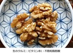 生のクルミ:ビタミンB1・不飽和脂肪酸|DoctorsSuggestion.com(古田朋子 奄美世のごはん)