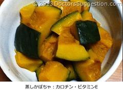 蒸しかぼちゃ:カロチン・ビタミンE|DoctorsSuggestion.com(古田朋子 奄美世のごはん)