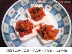 豆腐キムチもずく酢 by 古田朋子『奄美世のごはん』(DoctorsSuggestion.com)