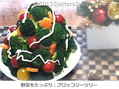 ブロッコリーのツリー(奄美世のごはん by 古田朋子)|DoctorsSuggestion.com