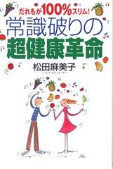 だれもが100%スリム!常識破りの超健康革命 松田 麻美子
