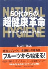 50代からの超健康革命―「第二の人生」を幸福に過ごすために  松田 麻美子