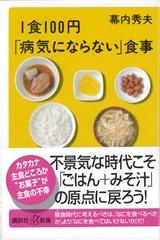 1食100円「病気にならない」食事(幕内秀夫)Kindle版