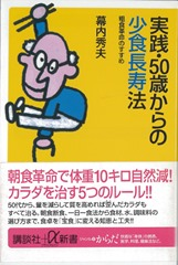 実践・50歳からの小食長寿法(幕内秀夫)