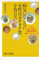 病気にならない女性は「カタカナ食」を食べない(幕内秀夫)Kindle版
