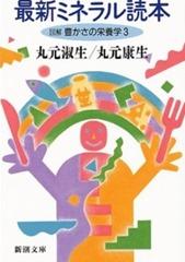 最新ミネラル読本