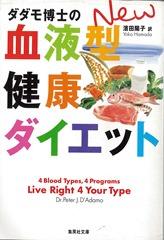 タダモ博士の血液型健康ダイエットNEW