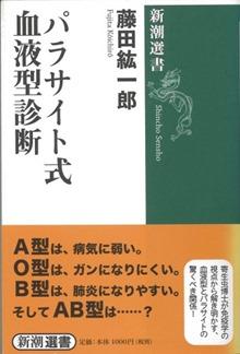 パラサイト式血液型診断(藤田紘一郎著).