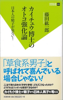 カイチュウ博士のオトコ強化論 (双葉新書)