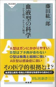 血液型の科学 (祥伝社新書)
